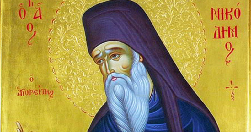 Rugăciune mare la Sfântul Cuvios Nicodim Aghioritul a cărui sărbătoare o avem azi! 14 iulie! Roagă-te așa, azi, pentru sporul casei, liniște și rezolvarea tuturor problemelor! Ajutor grabnic!