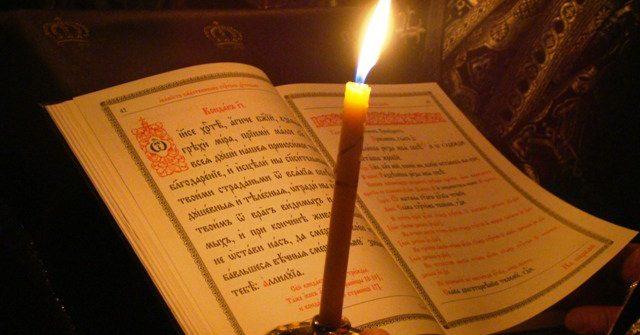 """Sfântul Nicolae Velimirovici: """"Citiți Psaltirea! Aceasta este cartea pentru sufletele întristate, cartea mângâierii!"""" Știi ce poate să facă!?"""